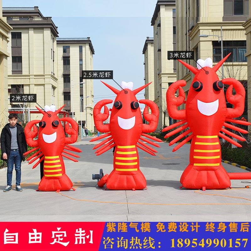 龙虾卡通世界杯开户批发