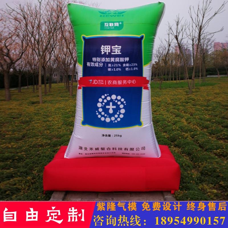 充气化肥袋复合肥包装袋模型