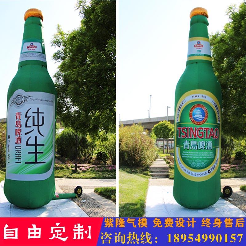 充气啤酒饮料瓶世界杯开户