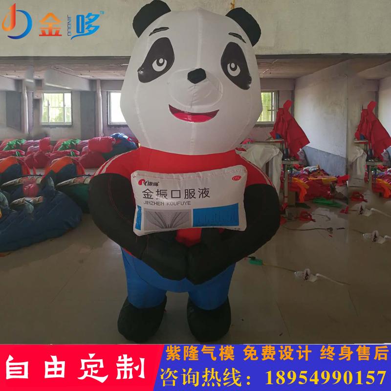 卡通小熊猫世界杯开户定制