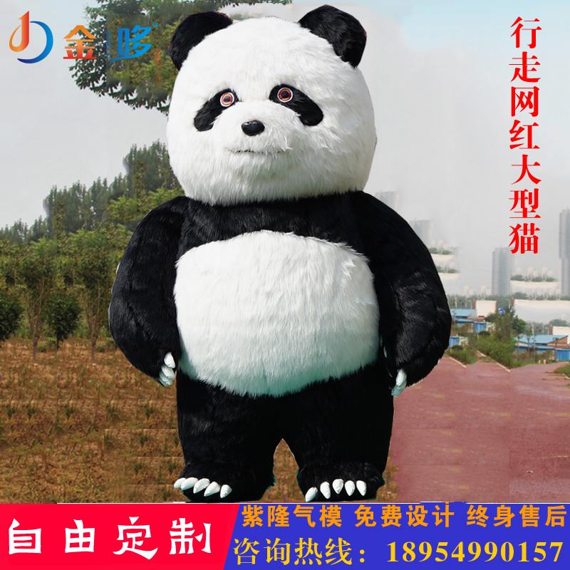 网红行走仿真大熊猫