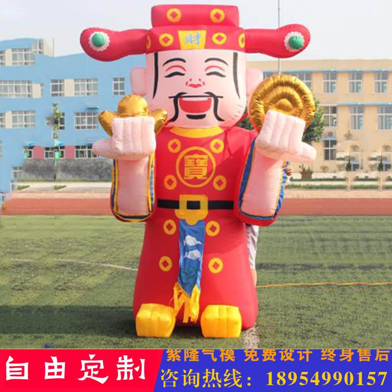 传统新年财神世界杯开户
