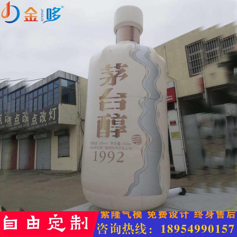 茅台醇酒瓶世界杯开户定制6米