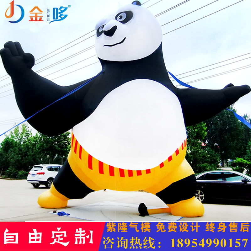 8米功夫熊猫世界杯开户