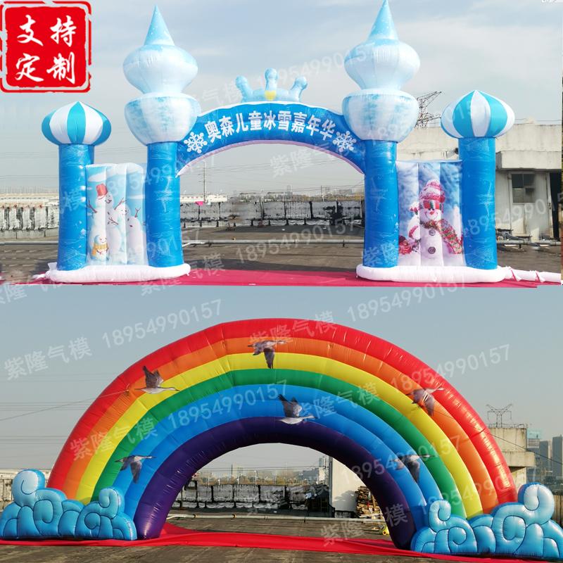 彩虹拱门冰雪城堡